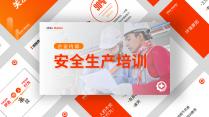 企業培訓課件-安全生產培訓