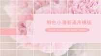 【B】粉色小清新通用模板
