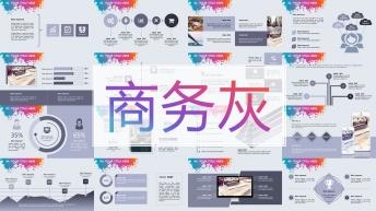 彩色星球泼墨风格精致多用型商务模板(双配色)示例7