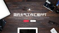 【时尚•别致】大气简约工作汇报总结PPT模板01
