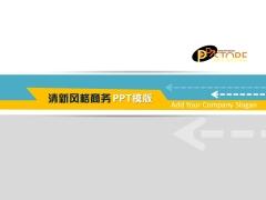 清新风格商务ppt模版