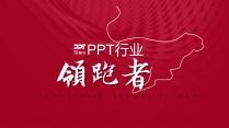 红黑大气年终总结计划PPT模板2