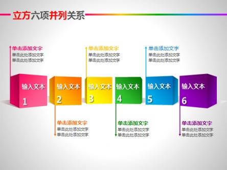 【立方六项并列关系ppt图表ppt模板】-pptstore