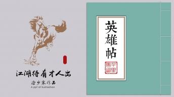 宅寂系列5:超文艺的简约中国风翻书效果简历模板