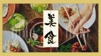 【画册风NO.8】清新满口鲜美食模板