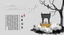中国风原创PPT模板6----企业文化示例4