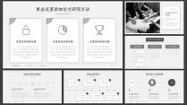 【精致视觉21】简素黑白灰论文答辩项目结题汇报模版示例5