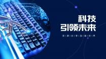 【科技】蓝色科技互联网通用模板5