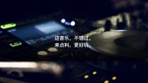 【音乐万岁】全动画宣传展示商务Keynote模版