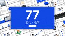 【现代&极简】留白设计多版式通用模板Ⅱ