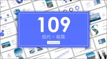 【现代&极简】留白设计多版式通用模板