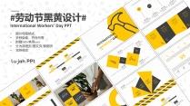 勞動節|黑黃簡約時尚實用勞動節工人PPT示例2