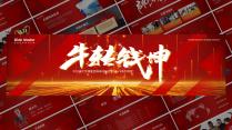 【动画版】超宽屏发布会&年会&答谢晚宴PPT模板