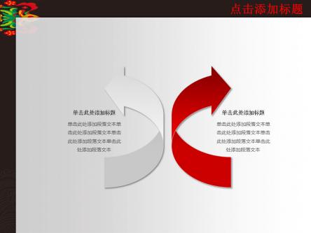 【简洁红色花纹艺术ppt模板】-pptstore