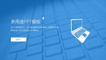 (网页动画)清爽通用网页风商务模板5.0