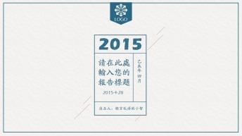 【极简主义】复古红蓝搭配简约实用商务报告