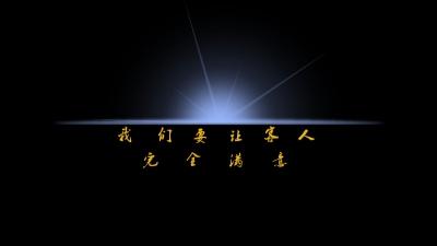【炫酷开场动画ppt模板】-pptstore