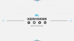 【大道至简】浅蓝简约商务模板
