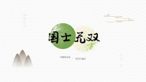 【中国风】国士无双