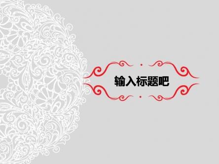 【【中国风】红色传统花纹商务演示ppt模板】-pptsto图片