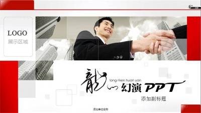 【红色商务合作ppt模板】-pptstore