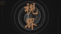 【世说新语】视觉志新中式画册模板03