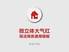 微立体现代简洁风格大气红商务通用PPT模板第3季