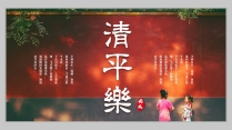 【画册风NO.10】朱红中式图文模板