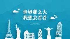 【世界那么大我想去看看】微立体双配色&环球城市建筑