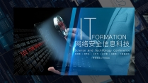 网络科技智能化信息安全大数据云时代云计算互联网+示例2