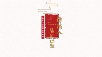 【网页风格】清新大气中国风公司简/商务报告模板二