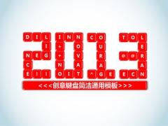 2013创意简洁通用PPT模板