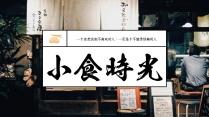 【萤·小食时光】浅黄美食国风示例2