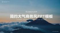 高端大气风景商务风PPT模板