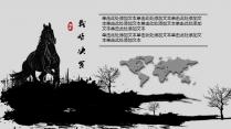 中国风原创PPT模板6----企业文化示例5