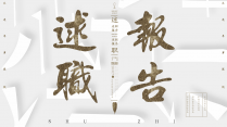 拆字中国风述职报告模板