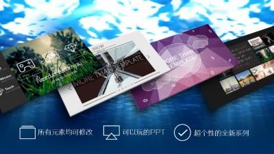 【【可以玩的ppt】交互式ui设计大气商务汇报合集ppt