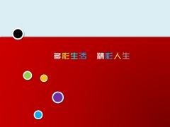多彩生活公司年会节日各项活动PPT模板