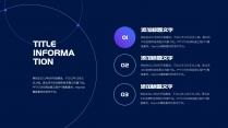 【科技】藍色科技互聯網通用模板5示例3