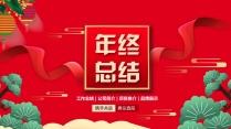 跨越2019红色喜庆年终盛典工作总结PPT