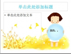 儿童教育课件模版示例4