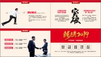 跨越2019红色喜庆年终盛典工作总结PPT示例4