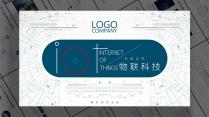 物联网IOT信息技术信息产业智慧城市大数据互联网+示例2