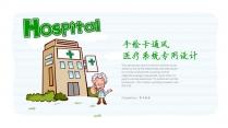 创意手绘风医院医生护士医疗系统专用PPT 示例2