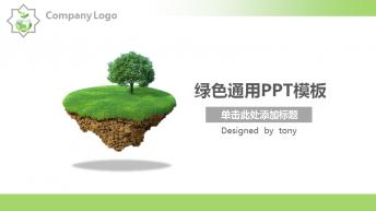 清新小绿 通用类ppt模板