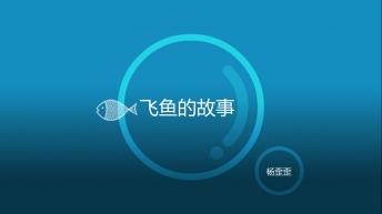 简洁蓝色海洋飞鱼PPT模板