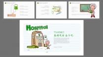 创意手绘风医院医生护士医疗系统专用PPT 示例5