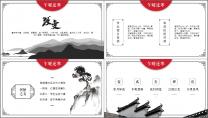 """""""山水竹林""""中国风传统文化艺术工作汇报PPT示例4"""