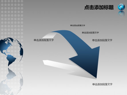 简约地球商务ppt模板图片