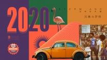 【复古风】2020复古撞色潮工作汇报PPT模板